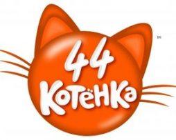 44 Котенка